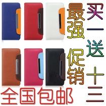 纽曼N2 三星I869 华为P6电信版 佳域G4手机皮套保护外壳钱包 价格:24.52