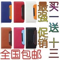 4.3寸手机皮套小米M2中兴U930三星I9100索尼LT26I天语W806+保护壳 价格:24.52