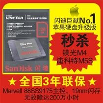 秒镁光M4 M5S SanDisk闪迪SSD SDSSDHP-256G-Z25固态硬盘至尊高速 价格:1049.00