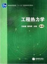[旧书]工程热力学(第四版)\沈维道童钧耕\高等教育 价格:12.20