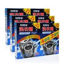 包邮 妙管家洗衣机槽清洗剂滚筒洗衣机清洁剂杀菌消毒剂 1800g装 价格:57.30