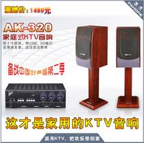 正品澳力家用专业KTV音响 家庭卡拉OK音箱套装10寸低音USB送支架 价格:1480.00