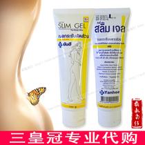 泰国代购然禧yanhee瘦身膏 瘦腿瘦腰瘦脸手瘦肚子减肥纤体霜正品 价格:72.00