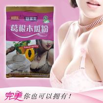 【5折包邮】买3送1 冠圣生正品野生葛根粉 青木瓜粉纯天然 325g 价格:34.80