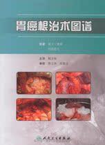 满49包邮正版/ 胃癌根治术图谱 /韩方海 价格:41.50