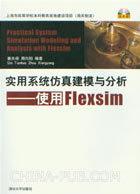 【满58包邮】实用系统仿真建模与分析——使用Flexsim(配光盘) 价格:22.40