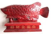 开心001招财金龙鱼摆件 商务办公开业礼品 红木工艺品 木雕摆件 价格:348.00