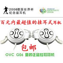 正品 OVC 挂耳式 耳机 运动型耳机 舒适 耐用 正品可查询 包邮 价格:39.00