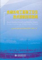 【官方正版】水利水电工程施工安全技术规程应用指南/ 本书编写组 价格:148.50