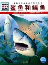 皇冠正版鲨鱼和鳐鱼 [精装] 价格:16.99