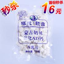 内蒙古特产 利诚 塔拉额吉 奶片干吃奶片 500g AD钙奶贝 强化钙质 价格:16.00