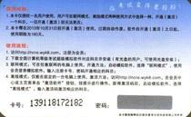 无忧2013年9月全国计算机等级考试一级MS Office超级模拟软件 价格:23.50