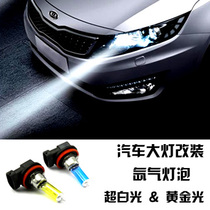 SCAR 三菱欧蓝德帕杰罗速跑改装专用大灯灯泡 近光远光灯 氙气 H4 价格:28.00