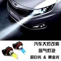 SCAR 三菱蓝瑟 戈蓝2.4 改装专用 大灯灯泡 近光远光灯 氙气 H4 价格:28.00