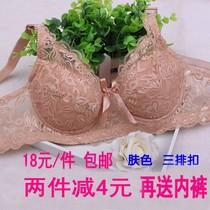 包邮超薄透明透气性感无痕单层蕾丝聚拢女内衣薄款超舒适大码文胸 价格:18.00