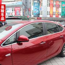 别克英朗 车窗饰条 英朗GT XT 改装专用车窗亮条 车身外装饰亮条 价格:30.00
