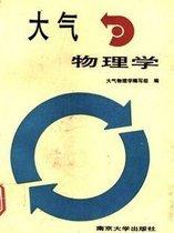 大气物理学 上 大气物理学编写组编 南京大学出版社 1990 价格:39.00