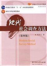 现代社会调查方法 风笑天著,华中科技大学出版社,2009年版 价格:29.00