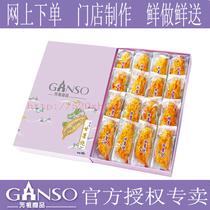 元祖重阳节礼盒--宝岛甘薯烧/ 台湾精致点心礼盒/非快递品 价格:98.00