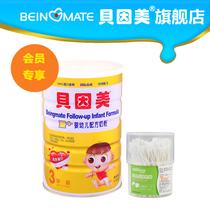 【超V专享】贝因美 1000g金装爱+婴幼儿配方奶粉3段 价格:305.90