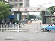 武汉大学物理无机化学考研资料笔记讲义考研真题等 价格:175.00