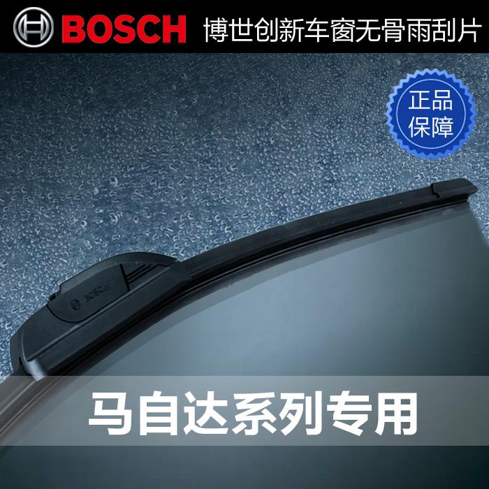 正品Bosch博世雨刷 雨刮器 马自达6轿跑/5/8/CX7 MX5 M3 睿翼M2 价格:178.00