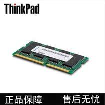 联想Thinkpad X200 X201I T400 T420S T410 3代4G笔记本内存 行货 价格:298.00