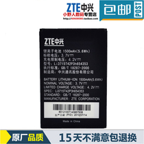 中兴X876 U500 X60 U980 D821手机原装电池电板 充电器 全国包邮 价格:23.00