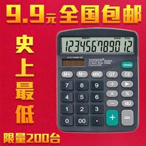 超值特价 信诺837便携实用办公计算器双电源太阳能计算机 9.9包邮 价格:9.90