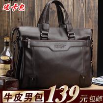 2013新款真皮男包 男士手提斜挎包商务包 14寸电脑包 单肩公文包 价格:138.87