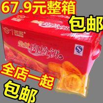 包邮特价 福建特产 正宗友臣金丝肉松饼整箱60个一箱零食有臣正品 价格:67.90
