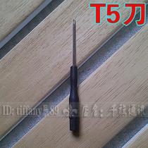 黑莓8800 8310 8320 8220 9000 9700拆机螺丝刀 T5螺丝刀 价格:1.00
