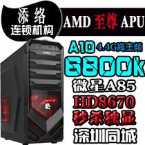 AMD至尊A10-6800K 四核四线APU 微星A85游戏电脑兼容主机 DIY整机 价格:2056.00