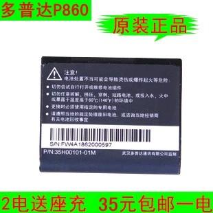 正品htc多普达P860电池P863电池P3650电池P3651电板P860原装电池 价格:35.00