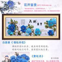 包邮丝带绣挂画客厅大花开富贵春蓝色牡丹精准印花十字绣新款大幅 价格:54.00