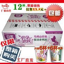 白家粉丝-混1箱-单身贵族(乌鸡杯+老鸭杯)-健康非油炸-特价包邮! 价格:53.69