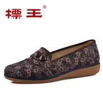 标王老北京布鞋女鞋单鞋休闲舒适妈妈鞋平跟鞋圆头平底鞋中老年鞋 价格:68.00