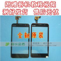 亿通T900触摸屏 亿通T900触屏 ETON T900电容手写屏内外屏显示屏 价格:55.00