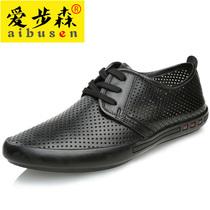 爱步森夏季男士休闲鞋 韩版流行鸟巢男鞋透气皮鞋子男 皮凉鞋8160 价格:69.83