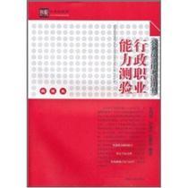 公务员录用考试用书:行政职业能力测验(拓能版)【逆天低运费】 价格:45.45