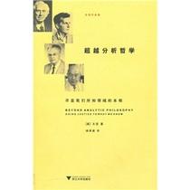 包邮超越分析哲学 /(美)王浩著徐英瑾译正版书籍 价格:40.60