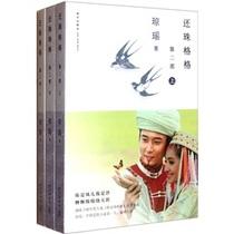 包邮还珠格格(第2部)(套装全3册) /琼瑶正版书籍 小说 价格:52.80