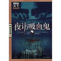 包邮图说天下·探索发现系列:夜访吸血鬼 /蓝月正版书籍 价格:12.60