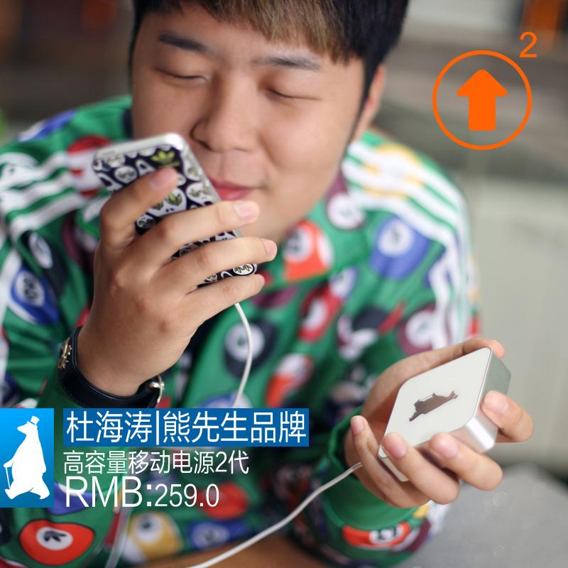 杜海涛熊先生7800毫安移动电源手机移动iphone充电器 2代充电宝 价格:269.00