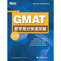 正版 新东方GMAT数学高分快速突破 陈向东编著 GMAT考试高分必备 价格:26.00