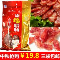 广州皇上皇添福腊肠香肠正品400g 广东特产广式腊肠腊味煲仔饭 价格:19.80