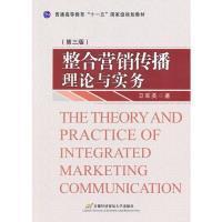 旧书包邮*整合营销传播理论与实务(第三版) 卫军英 9787563812 价格:21.40
