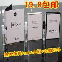 正品包邮 迪奥真我+香奈儿COCO小姐+5号香水 小样 女士 持久淡香 价格:19.80