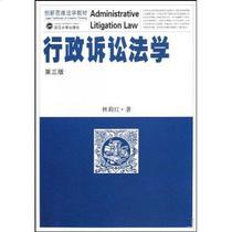 全新正版书籍/行政诉讼法学(第3版)/林莉红/创新思维法学教材 价格:22.20