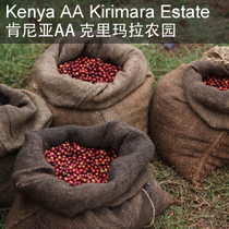 肯尼亚Kenya AA Kirimara Estate精品咖啡豆/咖啡粉 独特莓果酸香 价格:85.00